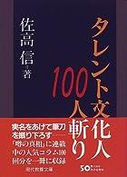タレント文化人100人斬り (現代教養文庫)