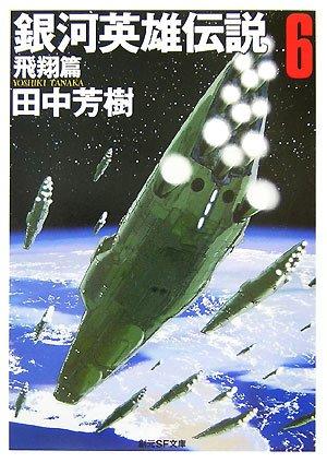銀河英雄伝説〈6〉飛翔篇 (創元SF文庫)