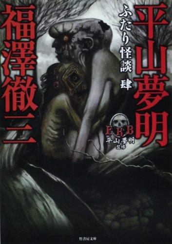 FKB ふたり怪談 肆 (竹書房ホラー文庫)