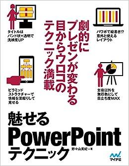 「魅せるPowerPointテクニック」の画像検索結果