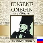 Eugene Onegin [Russian Edition] | Alexander Pushkin