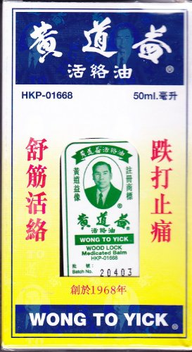 Wong To Yick WOOD LOCK Medicated Balm 50ml Made in Hong Kong (Best Massage In Hong Kong)