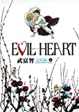EVIL HEART final chapter (on) (EVIL HEART Final Chapter) (Young Jump Comics favorite book) (2010) ISBN: 4087822680 [Japanese Import]
