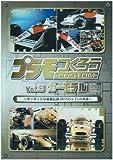 プラモつくろうCUSTOM~サーキットの最強伝説 HONDA F1の系譜~Vol.8 カーモデル [DVD]