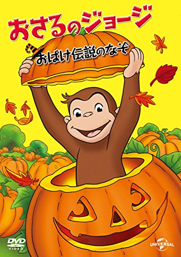 Animation - Curious George A Halloween Boo Fest [Japan DVD] -