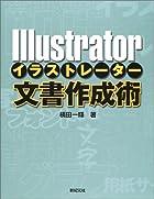 Illustrator文書作成術