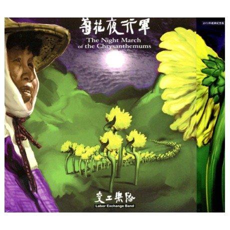 菊花夜行軍/THE NIGHT MARCH OF THE CHRYSANTHEMUMS (台湾盤) B00FILLC0I
