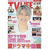 TV LIFE 2021年 8/20号