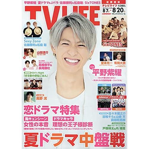 TV LIFE 2021年 8/20号 表紙画像