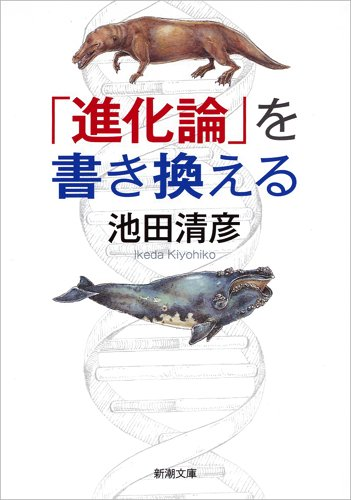 「進化論」を書き換える (新潮文庫)