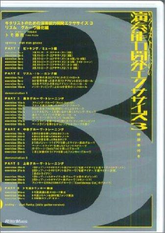 DVD>ギタリストのための演奏能力開発エクササイズ 3 (<DVD>)