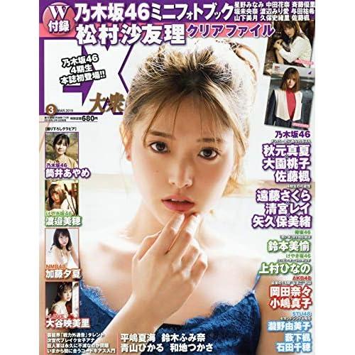 EX 大衆 2019年3月 表紙画像