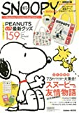 img - for Japanese Fashion Collection :: SNOOPY in SEASONS :: ~Happiness is having a best friend~ with bonus Tote Bag & Book Gakken-MOOK JAPANESE EDITION] book / textbook / text book