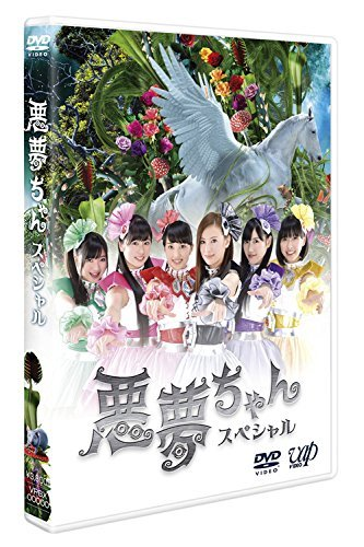 Japanese TV Series - Akumu-Chan Special (TV Special) Akumu-Chan (My Little Nightmare) Special (TV Special) [Japan DVD] VPBX-14345