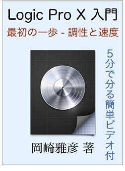 rojikupuro ten chonyumon002: saisho no ipo - chosei to sokudo rojikupuroten chonyumon (Japanese Edition)