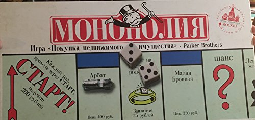monopoly russian board game - 3