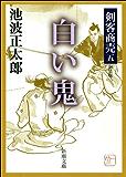 剣客商売五 白い鬼(新潮文庫)