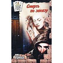 Смерть по заказу: Криминальный роман (Cornish Edition)