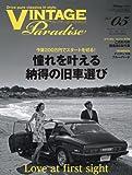 VINTAGE Paradise Vol.05 (オールドタイマー2017年4月号臨時増刊)