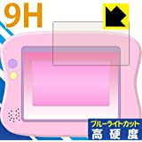 表面硬度9Hフィルムにブルーライトカットもプラス 9H高硬度[ブルーライトカット]保護フィルム できた!がいっぱいドリームトイパッド用 日本製