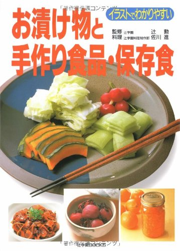 Handmade food and preserved food and pickle (Tsuji Gakuen BOOKS) (2000) ISBN: 488046323X [Japanese Import]