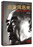img - for Come Close to Zhou Enlai (Chinese Edition) book / textbook / text book