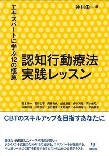 Ninchi kōdō ryōhō jissen ressun : ekisupāto ni manabu jūni no gokui ebook