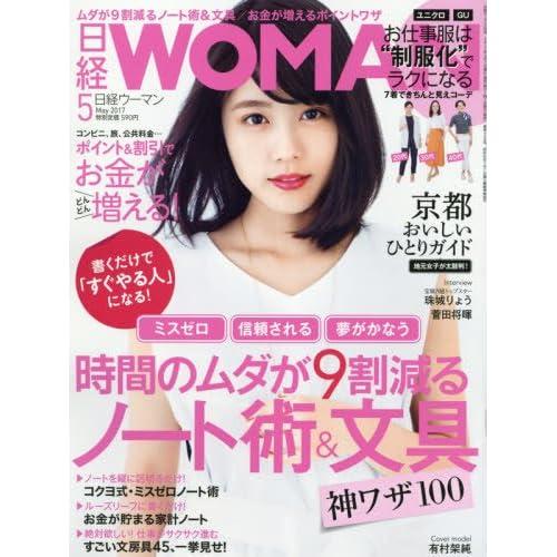 日経ウーマン 2017年5月号 表紙画像