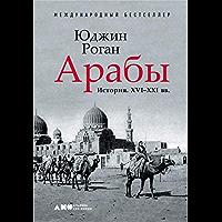 Арабы: История. XVI-XXI вв. (Russian Edition)
