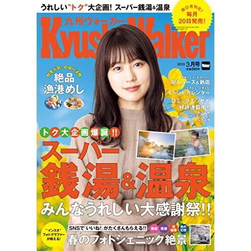 九州ウォーカー 2019年3月号 表紙画像