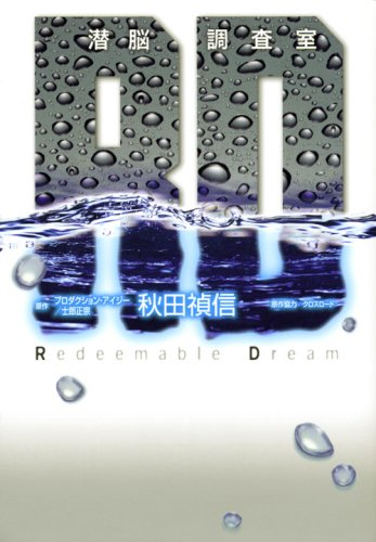 RD 潜脳調査室 Redeemable Dream