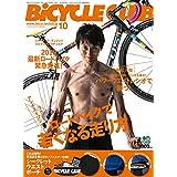 BiCYCLE CLUB バイシクルクラブ 2018年10月号 ウエストポーチ