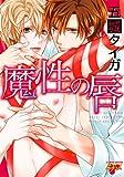 魔性の唇 (ジュネットコミックス ピアスシリーズ)
