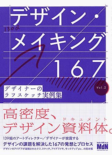 デザイン・メイキング167 デザイナーのラフスケッチ実例集 Vol.2