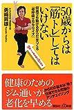 50歳からは「筋トレ」してはいけない 何歳でも動けるからだをつくる「骨呼吸エクササイズ」 (講談社+α新書)