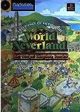 ワールド・ネバーランド―オルルド王国物語 公式ガイド