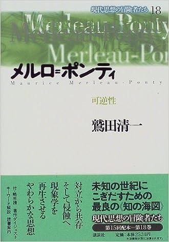 メルロ=ポンティ―可逆性 (現代思...