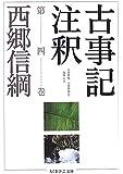 古事記注釈 (第4巻) (ちくま学芸文庫)