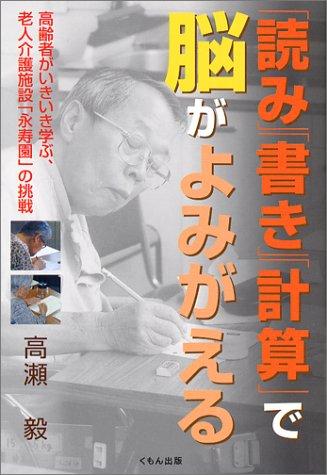 「読み」「書き」「計算」で脳がよみがえる―高齢者がいきいき学ぶ、老人介護施設「永寿園」の挑戦