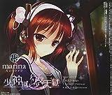 Marina - Shojo Shiniki Shojo Tengoku The Garden Of Fifth Zoa (Pc Game) Intro & Outro Themes: Kimi Tsunagu / Brand New Title [Japan CD] FVCG-1227