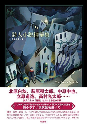 詩人小説精華集(仮):ポエティック・ノベルズ
