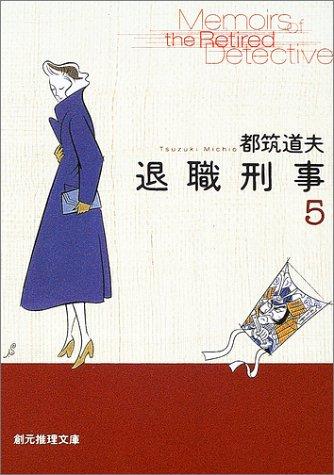 退職刑事〈5〉 (創元推理文庫)