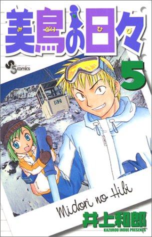 5 (Midori no Hibi [Sunday C]) (in Japanese)