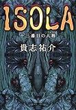 ISOLA―十三番目の人格(ペルソナ)(貴志 祐介)