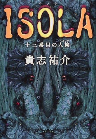 ISOLA―十三番目の人格(ペルソナ)