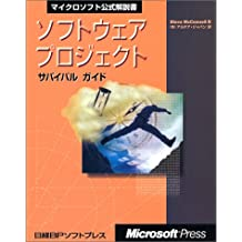 Software project Survival Guide (Microsoft official manual) (1998) ISBN: 4891000007 [Japanese Import]