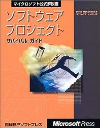 ソフトウェアプロジェクト サバイバルガイド (マイクロソフト公式解説書)