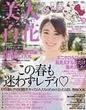美人百花(びじんひゃっか) 2018年 04 月号 [雑誌]