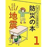 いざというとき自分を守る 防災の本 (1) そのときどうする 地震