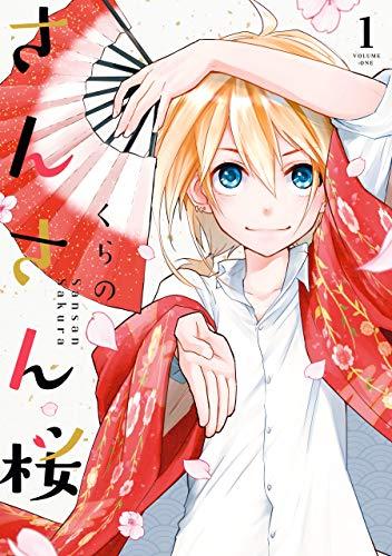 さんさん桜 1 (ジーンLINEコミックス)